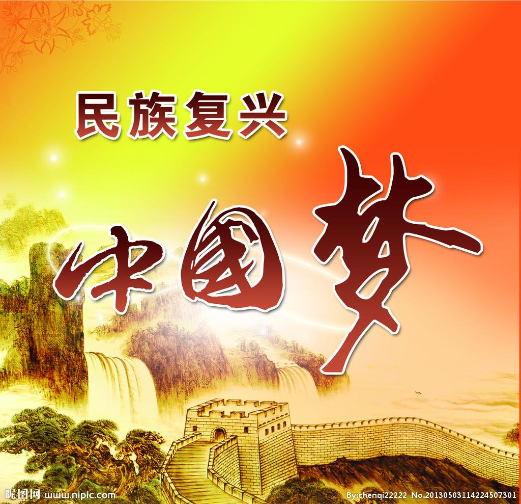 长城共筑中国梦